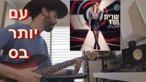 sarit hadad bass cover