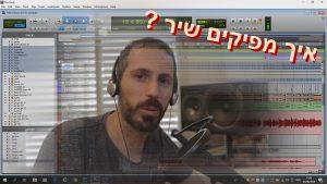 איך מפיקים שיר באולפן